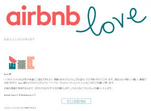 airbnbからのメール1